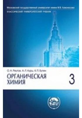 Органическая химия : в 4-х ч., Ч. 3