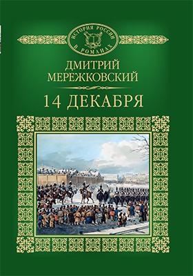 Т. 50. 14 декабря: исторический роман