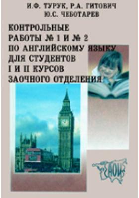 Контрольные работы № 1 и № 2 по английскому языку : для студентов I и II курсов заочного отделения: контрольные работы