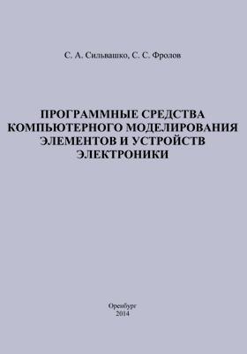 Программные средства компьютерного моделирования элементов и устройств электроники: учебное пособие