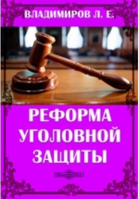 Реформа уголовной защиты