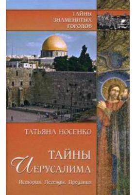 Тайны Иерусалима. История. Легенды. Предания