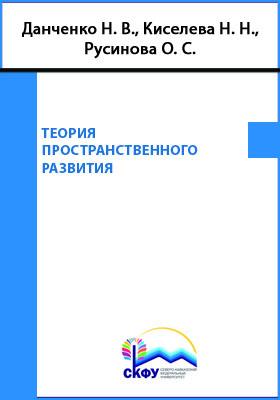 Теория пространственного развития: учебное пособие