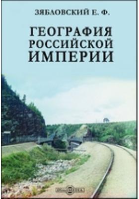 География Российской империи