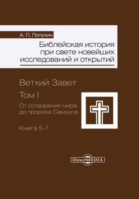 Библейская история при свете новейших исследований и открытий