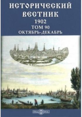 Исторический вестник: журнал. 1902. Т. 90, Октябрь-декабрь