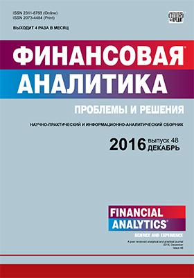 Финансовая аналитика : проблемы и решения = Financial analytics: журнал. 2016. № 48(330)