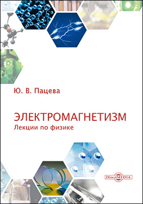 Электромагнетизм : лекции по физике: курс лекций