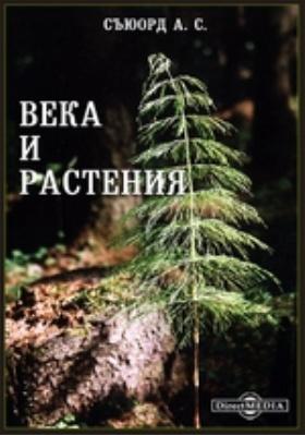 Века и растения. Обзор растительности прошлых геологических периодов