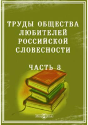 Труды Общества любителей российской словесности Год II, Ч. 8. Летописи общества