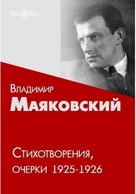 Стихотворения, очерки 1925-1926: художественная литература