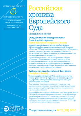 Российская хроника Европейского Суда: журнал. 2016. № 2(38)