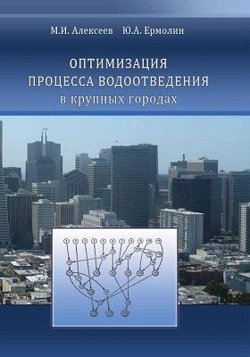 Оптимизация процесса водоотведения в крупных городах: монография