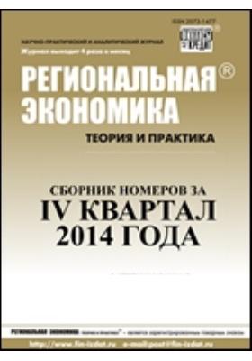 Региональная экономика = Regional economics : теория и практика: научно-практический и аналитический журнал. 2014. № 37/44