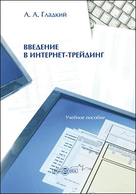 Введение в интернет-трейдинг: учебное пособие