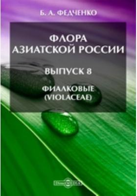Флора Азиатской России(Violaceae). Вып. 8. Фиалковые