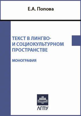 Текст в лингво- и социокультурном пространстве: монография
