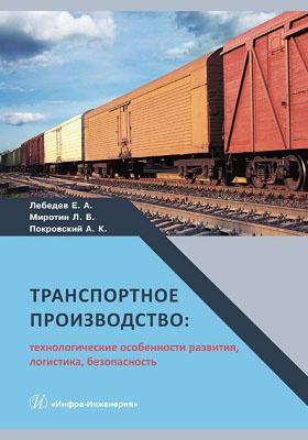 Транспортное производство : технологические особенности развития, логистика, безопасность: монография