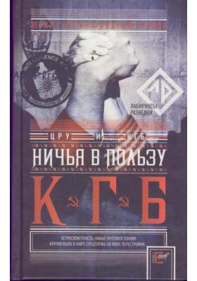 Ничья в пользу КГБ : Шпионская история