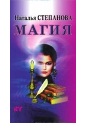 Магия: художественная литература