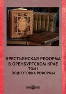 Крестьянская реформа в Оренбургском крае. Том I. Подготовка реформы