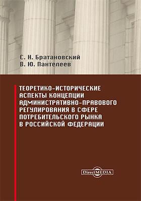 Теоретико-исторические аспекты концепции административно-правового регулирования в сфере потребительского рынка в Российской Федерации
