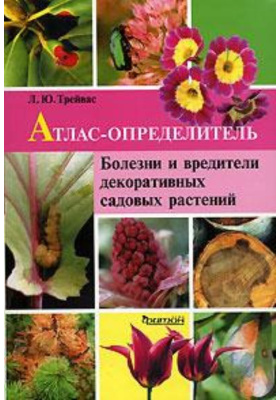 Болезни и вредители декоративных садовых растений : Атлас-определитель