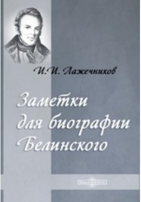 Заметки для биографии Белинского