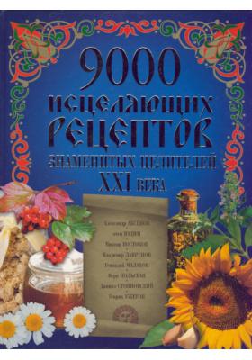 9000 исцеляющих рецептов знаменитых целителей XXI века