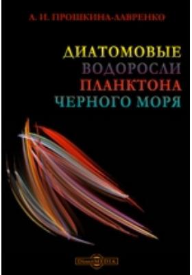 Диатомовые водоросли планктона Черного моря