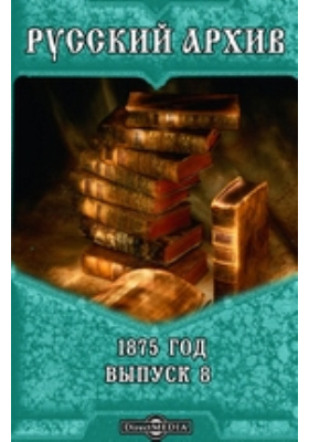 Русский архив: журнал. 1875. Вып. 8