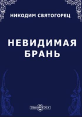 Невидимая брань : пер. с греч.: духовно-просветительское издание