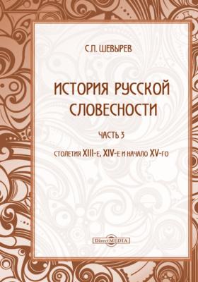 История русской словесности, Ч. 3. столетия XIII-е, XIV-е и начало  XV-го
