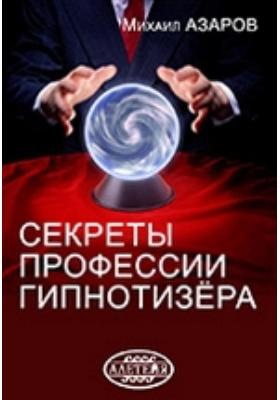 Секреты профессии Гипнотизёра