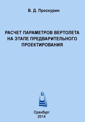Расчет параметров вертолета на этапе предварительного проектирования: учебное пособие