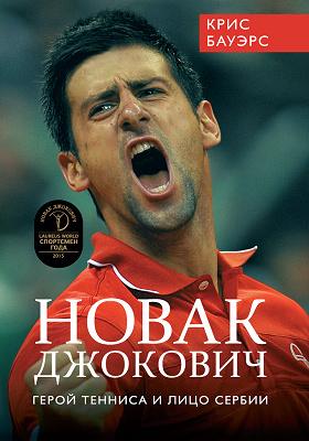 Новак Джокович — герой тенниса и лицо Сербии: научно-популярное издание