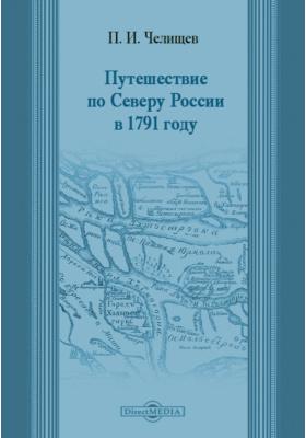 Путешествие по Северу России в 1791 году