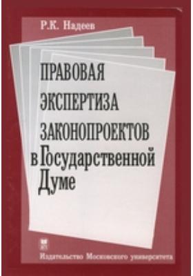 Правовая экспертиза законопроектов в Государственной Думе: учебное пособие