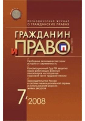 Гражданин и право: журнал. 2008. № 7