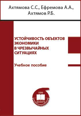 Устойчивость объектов экономики в чрезвычайных ситуациях: учебное пособие