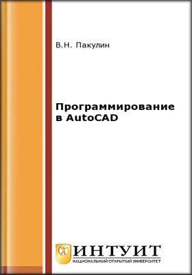Программирование в AutoCAD
