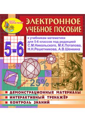 Электронное пособие по математике для 5-6 классов к учебнику С.М.Никольского и др.
