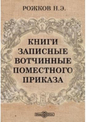 Книги записные вотчинные поместного приказа