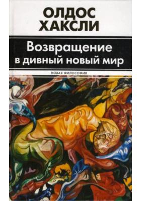 Возвращение в дивный новый мир. Литература и наука = Brave New World Revisited. Literature and Science