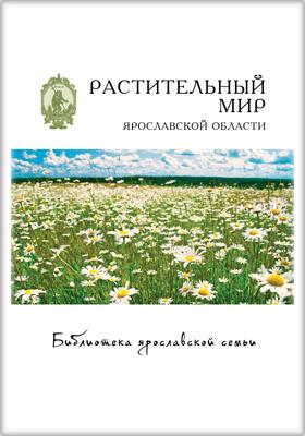 Растительный мир Ярославской области: научно-популярное издание. Том 11