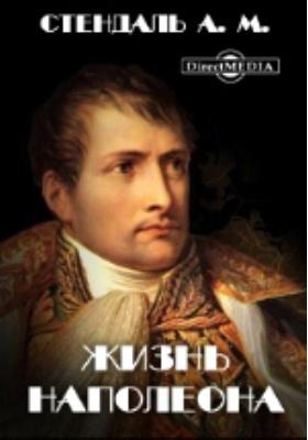Жизнь Наполеона