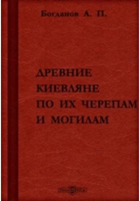 Древние киевляне по их черепам и могилам