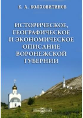 Историческое, географическое и экономическое описание Воронежской губернии
