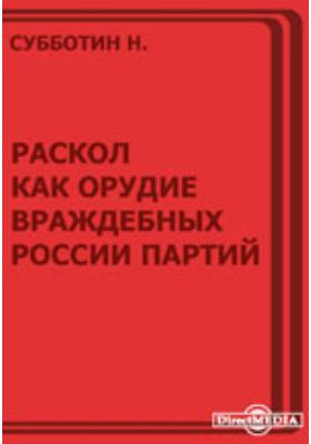 Раскол как орудие враждебных России партий