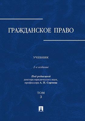Гражданское право: учебник. Т. 3